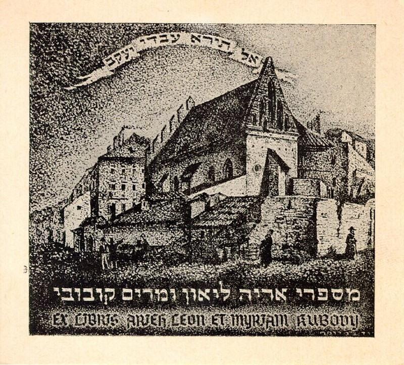 Ex-libris d'Arieh-Léon et Myriam Kubovy, 1er quart du 19e siècle, impression sur papier représentant un village polonais au milieu duquel se situe une synagogue