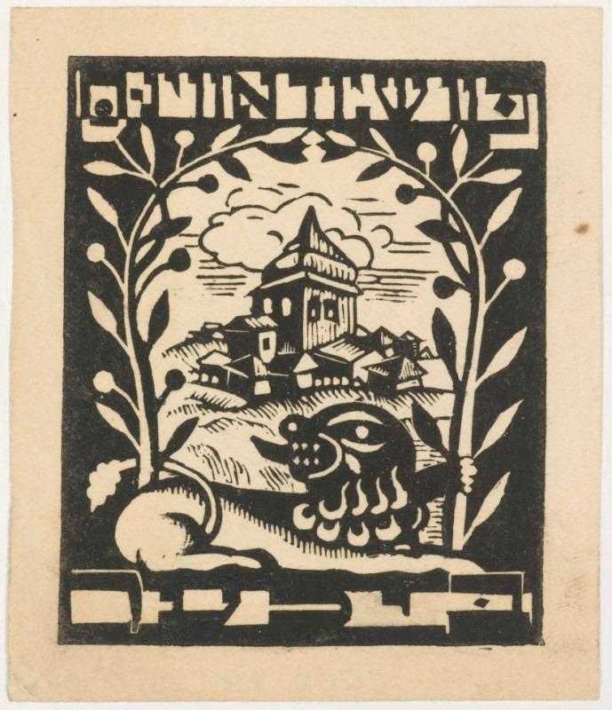 Ex-libris de Solomon Borisovich Yudovin, Russie années 1920, gravure sur bois représentant un village russe