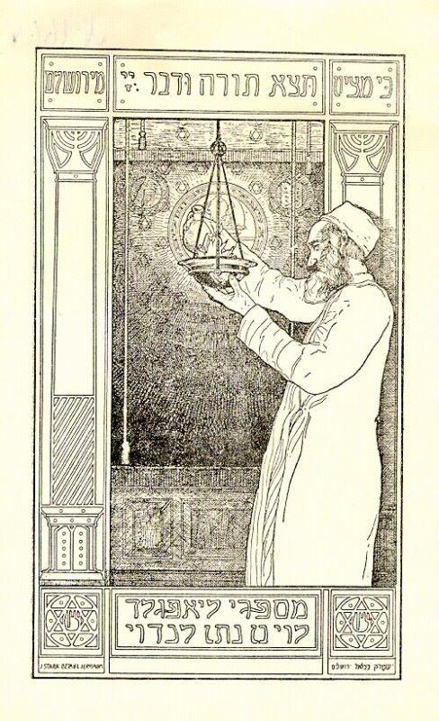 Ex-libris de Léopold Lévy, Israël années 1910, gravure représentant un homme allumant un Ner Tamid (Lampe éternelle)