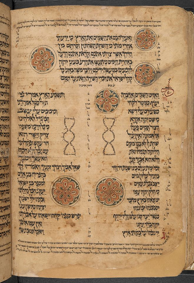 The Sana'a Pentateuch, 1469 (British Library)